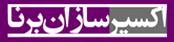 اکسیرسازان برنا - شرکت تجهیزات پزشکی و بهداشتی اکسیرسازان برنا